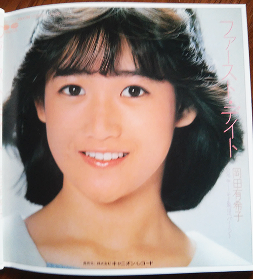 yukiko6